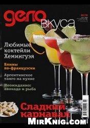 Журнал Дело вкуса №103 2012