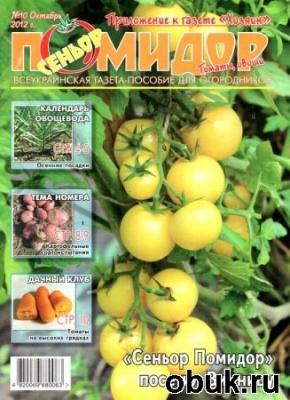 Книга Сеньор помидор №10 (октябрь 2012)