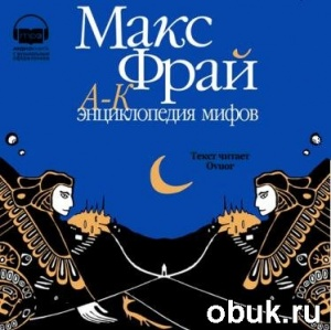 Аудиокнига Макс Фрай. Энциклопедия мифов. Том 1 (аудиокнига)