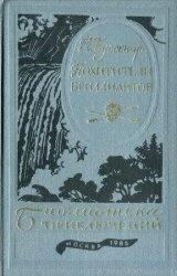 Книга Похитители бриллиантов