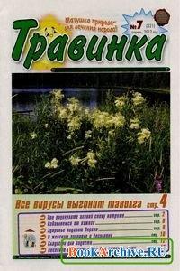 Журнал Травинка № 7 2012.