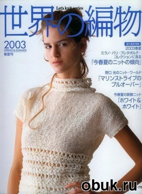Lets knit series 2003  Spring & Summer