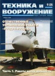 Книга Техника и вооружение №9 2005