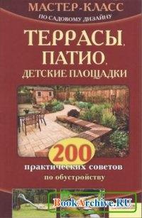 Книга Террасы, патио, детские площадки.