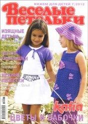 Журнал Веселые петельки. Вяжем для детей № 7 2012