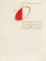 Книга Французская литература наших дней