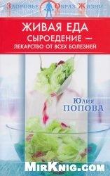 Книга Живая еда. Сыроедение - лекарство от всех болезней