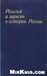 Книга Религия и церковь в истории России