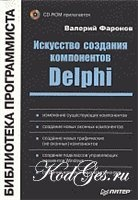 Книга Искусство создания компонентов Delphi