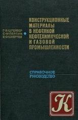 Книга Конструкционные материалы в нефтяной, нефтехимической и нефтегазовой промышленности