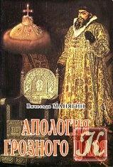 Книга Апология Грозного Царя