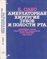 Книга Амбулаторная хирургия зубов и полости рта