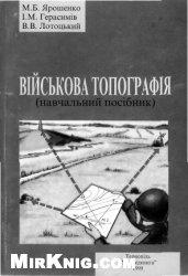 Книга Військова топографія