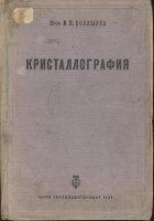 Книга Кристаллография
