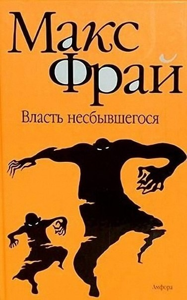 Книга Макс Фрай Власть несбывшегося