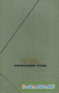 Книга Философия права.