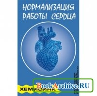 Аудиокнига Нормализация работы сердца (Аудиокнига).