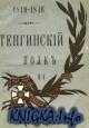 Книга Тенгинский полк на Кавказе 1819-1846