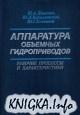 Книга Аппаратура объемных гидроприводов. Рабочие процессы и характеристики