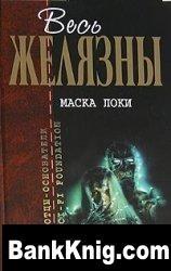 Книга Маска Локи