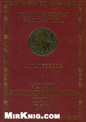 Книга История Константинопольских соборов IX века