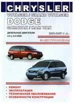 Книга Chrysler Voyager / Grand Voyager. Dodge Caravan / Ram Van 2001 - 2007 г. в.