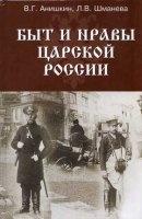 Книга Быт и нравы царской России
