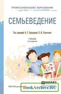 Книга Прохорова О. Г. - Семьеведение
