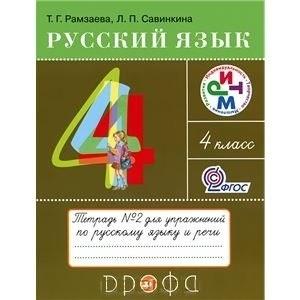 Книга 4 класс. Русский язык. Т.Г. Рамзаева.