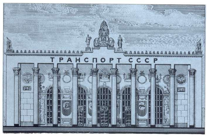 Транспорт СССР...jpg