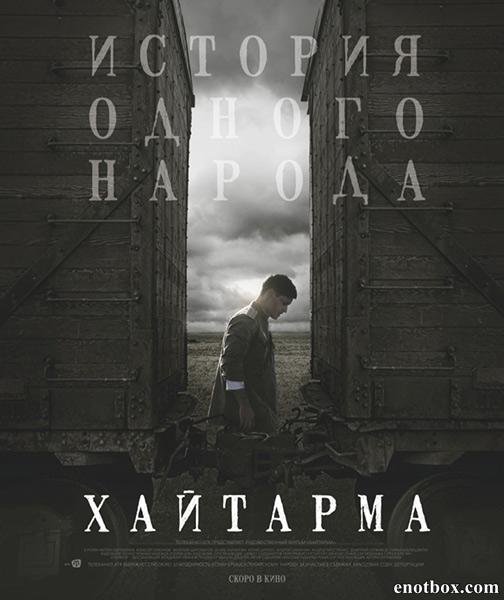 Хайтарма (2012/WEBDL/WEBDLRip)