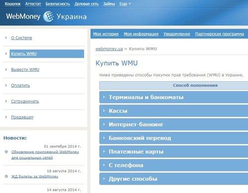 Пополнить кошелек webmoney через Приват24