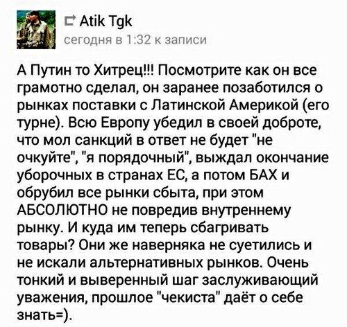 ПУТИН  -   ВЕЛИЧАЙШИЙ   ТАКТИК   и  СТРАТЕГ  ))))