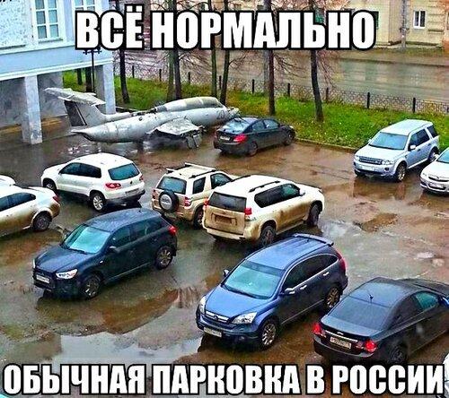 Всё нормально. Обычная парковка в России