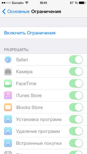 программа +для блокировки ipad