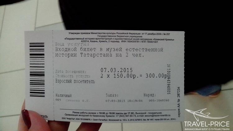 Билет в музей естественной истории Казани