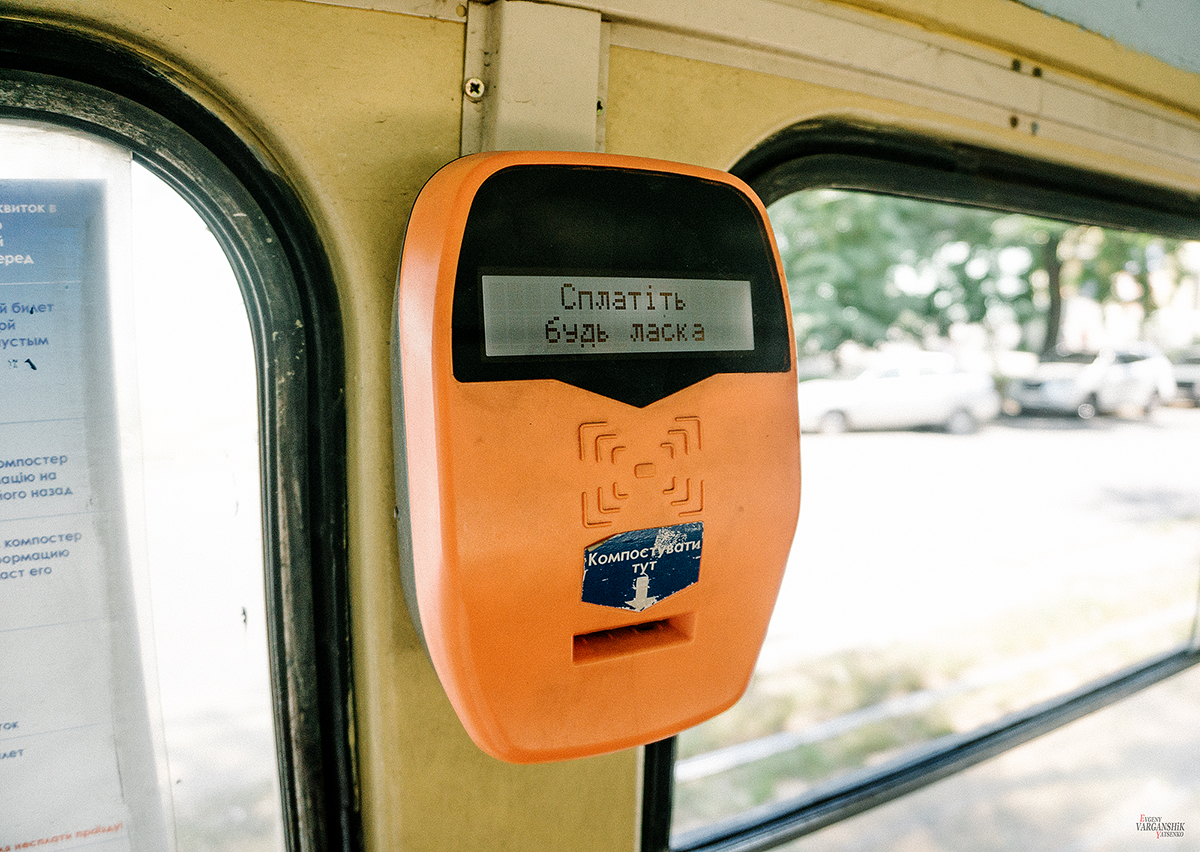 компостер в трамвае Днепропетровск