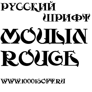 Русский шрифт Moulin Rouge