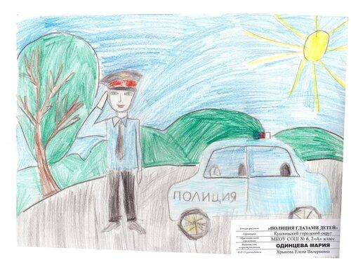 рисунки полиция глазами ребенка