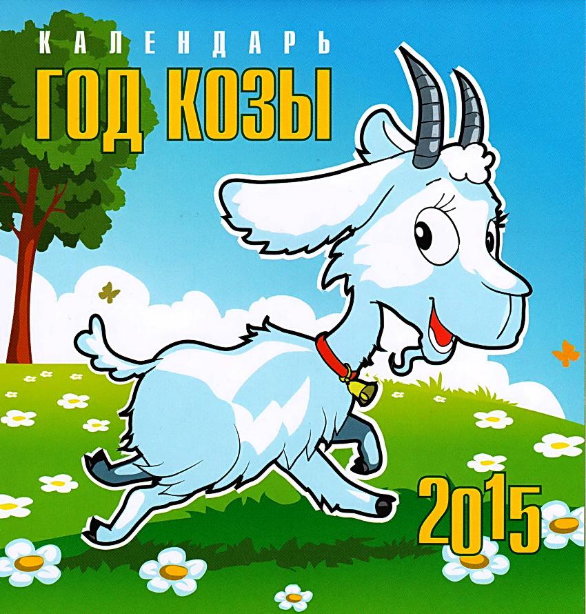 С годом козы овцы картинки