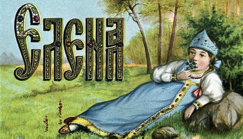 Картинка с надписью елена прекрасная