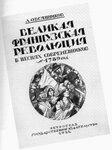 Обложка книги А.Овсянникова «Великая французская революция в песнях современников»