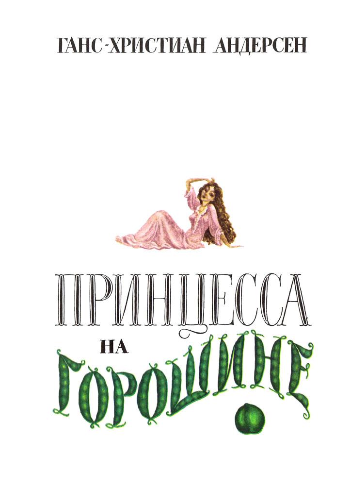 Порно сказка принцесса на горошине 3245 фотография