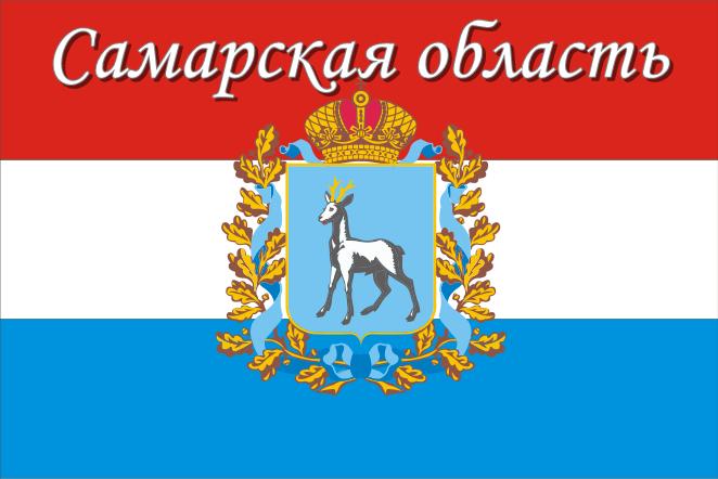 Самарская область.png