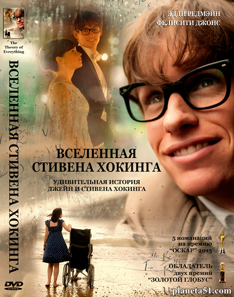 ��������� ������� ������� / The Theory of Everything (2014/BDRip/HDRip)