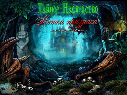 Тайное Наследство: Метка Призрака. Коллекционное издание | Mystery Heritage: Sign of Spirit CE (Rus)