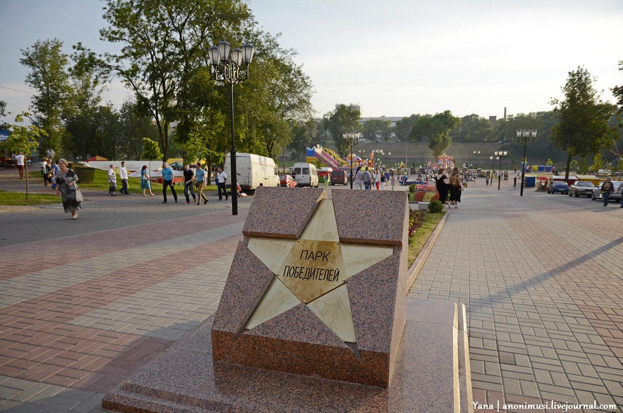 Парк Победителей в Витебске
