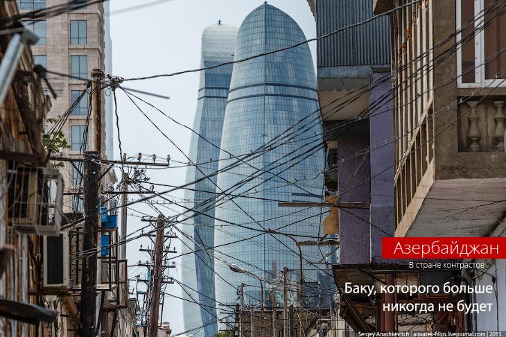 Баку, которого больше никогда не будет (41 фото)