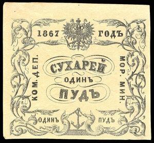 Квитанция Коммерческого департамента Морского министерства. 1867 г. 1 пуд сухарей