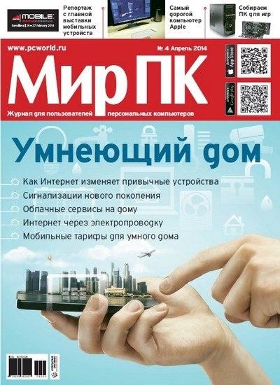 Книга Журнал: Мир ПК №4 (апрель 2014)